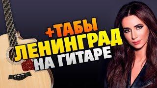 Зара – Ленинград (кавер на гитаре, табы и караоке)