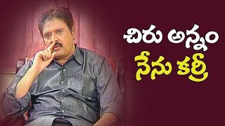 comedian-sudhakar-revals-funny-things-about-bachelor-room-days-with-chiranjeevi-special-interview