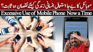 Excessive Use of Mobile Phone Consequences | Prons & Corns of Mobile Phone