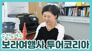 [TMJIS 회원사] 보라여행사(순천) 투어코리아(여수…