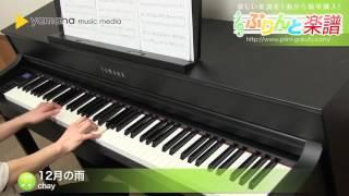 12月の雨 / chay : ピアノ(ソロ) / 中級