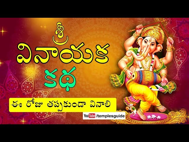 ?????? ?????  ???? ????????? ?????? | Vinayaka Chavithi Story