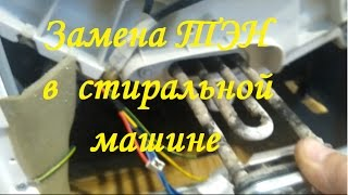 Замена ТЭН в стиральной машине(, 2016-10-23T04:34:36.000Z)