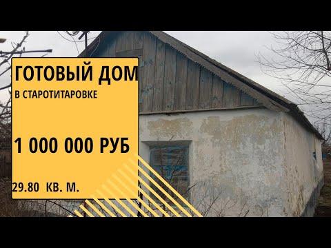 Купить готовый дом в Старотитаровке    Переезд Краснодарский край