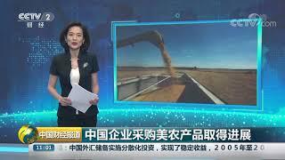 [中国财经报道]中国企业采购美农产品取得进展| CCTV财经