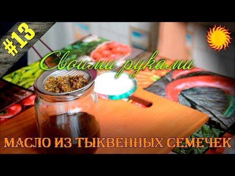 Как сделать масло из тыквенных семечек в домашних условиях
