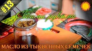 Масло из тыквенных семечек / Своими руками / Slavic Secrets