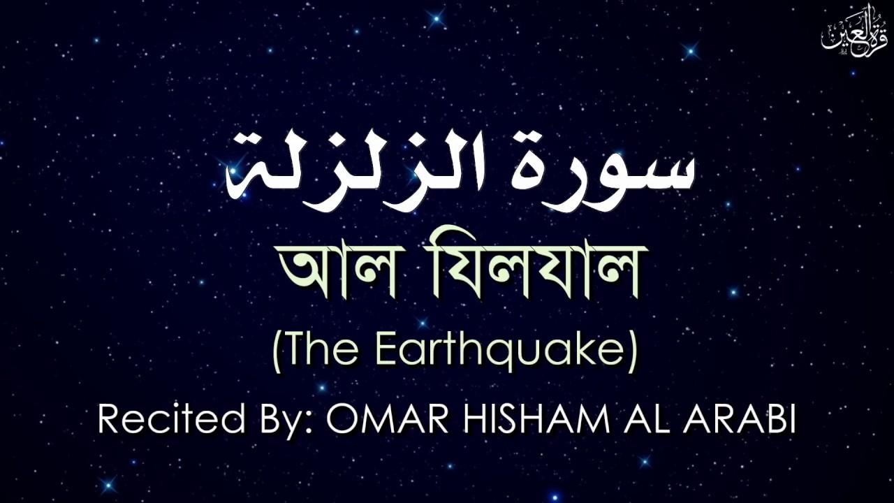 Surah Az-Zilzal with Bangla translation - recited by Omar Hisham Al Arabi|| সুরাহ যিলযাল