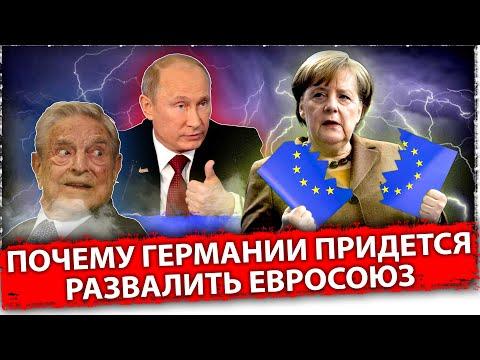 Почему Германии придется развалить Евросоюз   AfterShock.news