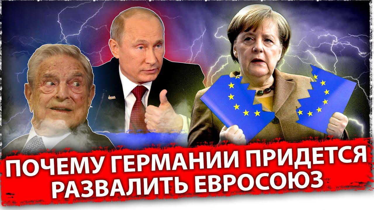 Почему Германии придется развалить Евросоюз