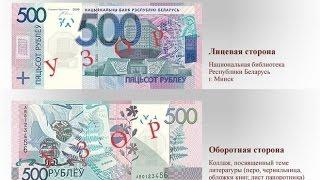 Деноминация в Беларуси будет проведена с 1 июля 2016