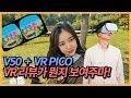 [리뷰] 이게 진짜 VR 리뷰 + V50 PICO 조합  가상현실 영화 데이트 TV VR헤드셋 3D영화