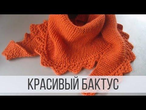 Бактус спицами платочной вязкой видео