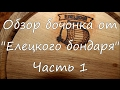 "Обзор бочонка от ""Елецкого бондаря""."