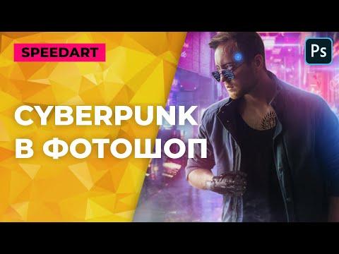 Cyberpunk 2077 (Photoshop Speed Art) (Alex Levi) 2019
