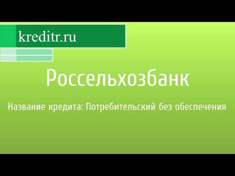 5 лучших потребительских кредитов в Россельхозбанке 2017 процентные ставки кредитный калькулятор
