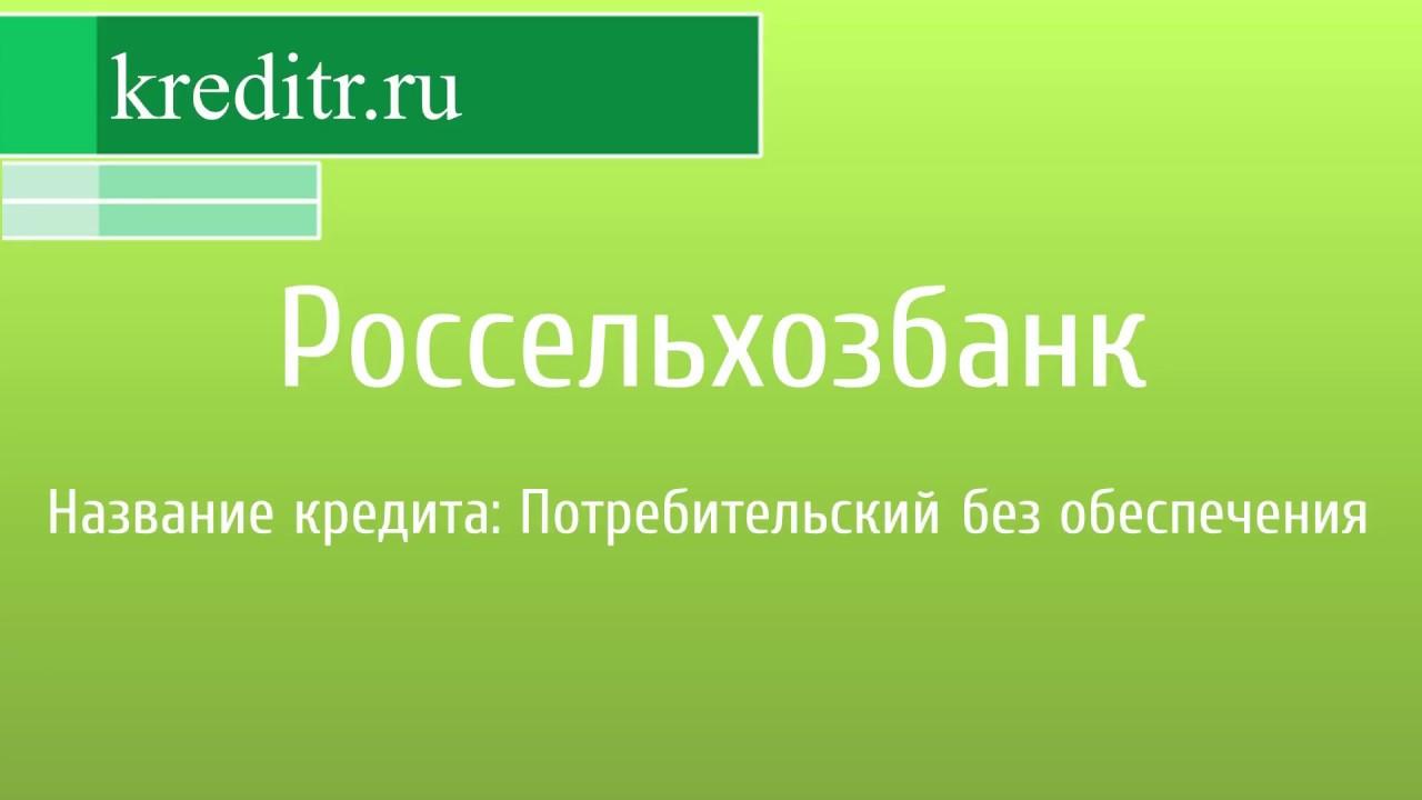 россельхозбанк потребительский кредит 5