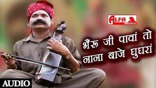 Bhairu Ji Pawan To Nana Baje Ghugra Bhajan Rajasthani by Bhagwan Sahay Sain   Marwadi Bhajan