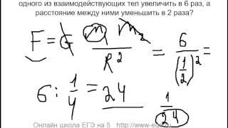 ЕГЭ по физике 2013.Закон всемирного тяготения.mp4