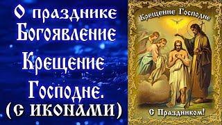 19 Января О Празднике Крещение Господне  Богоявление  аудиокнига с иконами