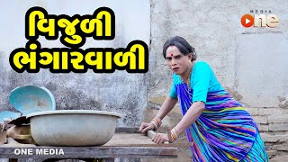 Vijuli Bhangarvali  | Gujarati Comedy | One Media | 2021