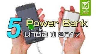 5 ยี่ห้อ power bank น่าซื้อ ปี 2017