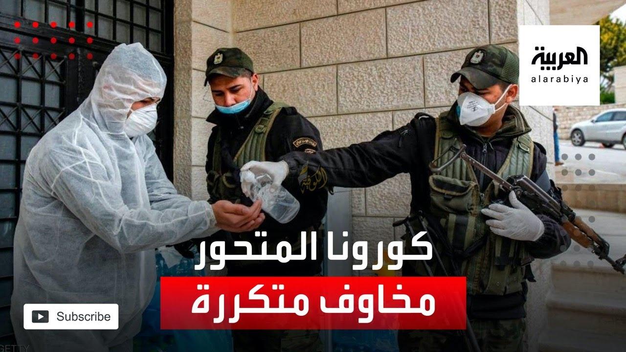 مخاوف من انتقال عدوى كورونا المتحور للفلسطينيين  - نشر قبل 4 ساعة