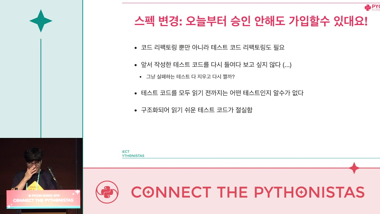 Image from Advanced Python testing techniques - 안재만 - PyCon.KR 2019