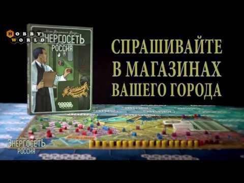Настольная игра «Энергосеть. Россия» — обзор