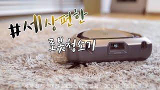 로봇청소기 후기/로봇청소기추천 일렉트로룩스 퓨어i9(문…