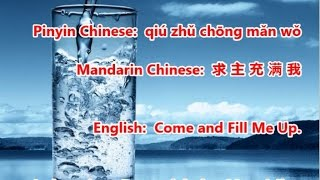 Come and Fill Me Up -求主充满我 - Datanglah dan mengisiku with Eng Chi Indo subs