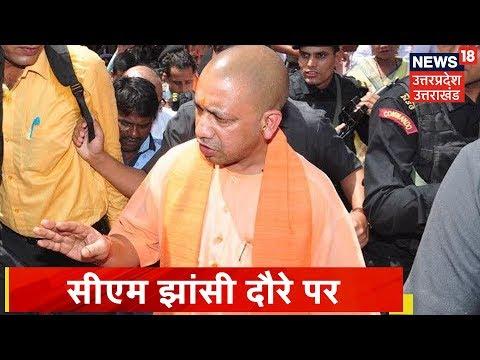 Jhansi News। Super Specialist ब्लॉक का CM Yogi ने किया उद्धघाटन