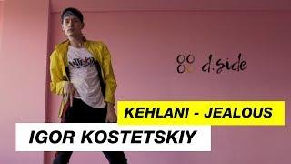 Kehlani — Jealous | Choreography by  Igor Kostetskiy | D.Side Dance Studio