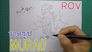 วาดรูป มูราด ROV ลายเส้นง่ายๆกันครับ Drawing Murad (ROV) | By พ่อแจ๊ก