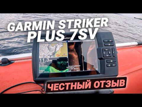 Отзыв о эхолоте Garmin Striker Plus 7SV. Установка датчика эхолота