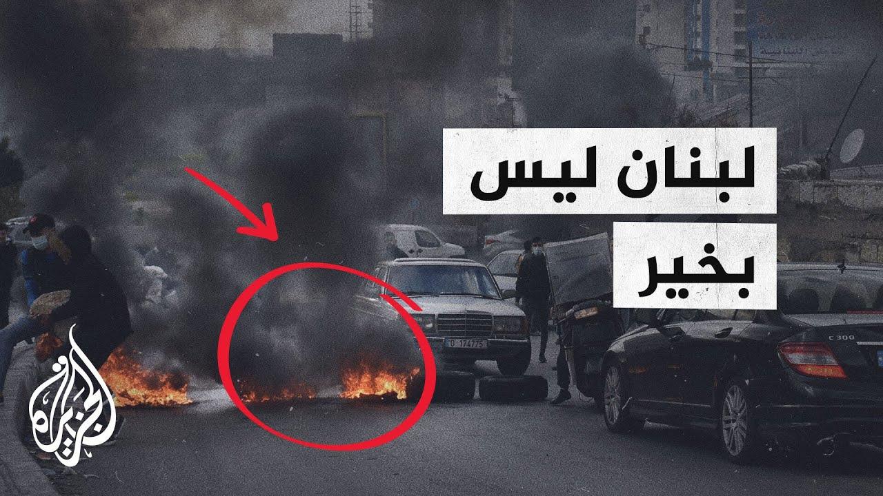 مظاهرات وقطع للطرق في لبنان احتجاجا على الأوضاع الاقتصادية