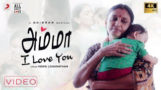 Ghibran's All About Love - Amma I Love You Video | Tamil Pop Music Video