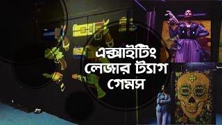 Dhaka at Large | Laser Wars | Laser Tag Game | Game Zone Dhaka