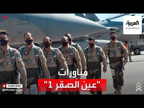 تدريبات مشتركة بين القوات الجوية السعودية واليونانية بجزيرة كريت