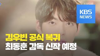 [문화광장] 투병 끝낸 김우빈, 팬 미팅으로 복귀 시동…