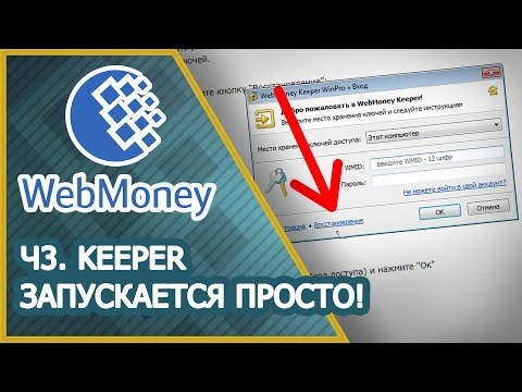 Как установить WebMoney Keeper Classic?