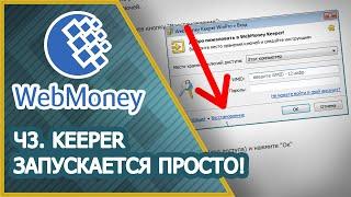 Как установить WebMoney Keeper Classic? screenshot 5