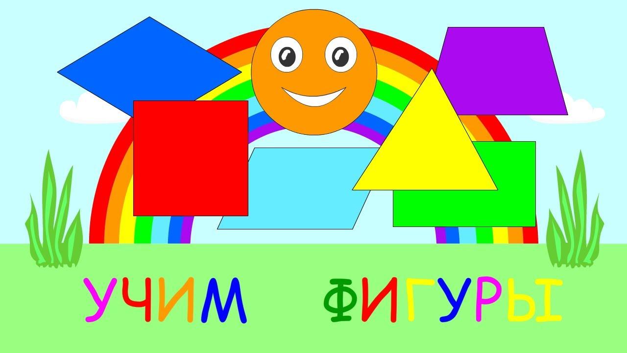 Геометрические Фигуры для детей - Учим Цвета и Формы - YouTube