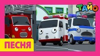 русский караоке l детские песни про машинки l Храбрые Автомобили l Приключения Тайо