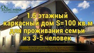 Какой дом подойдёт для проживания семьи из 3-5 человек?