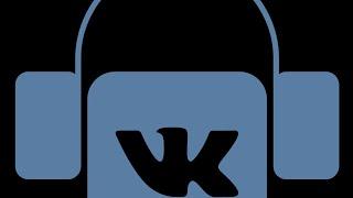 Сохранённая музыка ВК | Vk music for android