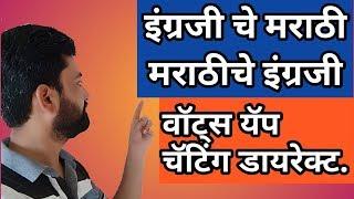 Marathi to English  and English to Marathi translation whats-app chatting direct !!!!!