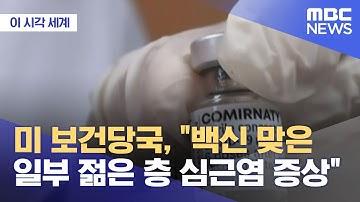 """[이 시각 세계] 미 보건당국, """"백신 맞은 일부 젊은 층 심근염 증상"""" (2021.05.24/뉴스투데이/MBC)"""