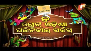 The Great Odisha Political Circus Ep 515 | 14 July 2019 | Odia Stand Up Comedy Show