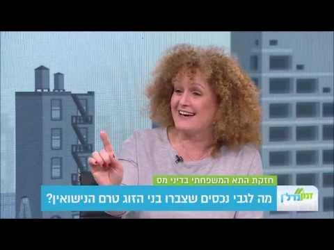 מהו תא משפחתי על פי דיני המס בישראל? מה לגבי נכסים שרכשו על ידי בני הזוג טרם הנישואים?